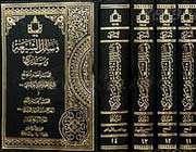 wassa'il al-chî'ah