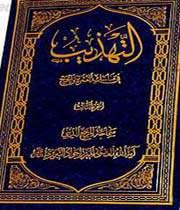 al-tah-thîb