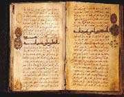 قديميترين قالي تاريخدار ايراني در موزه وين