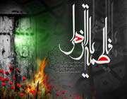 hazrat fatimah (a.s)