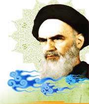 imam humeyni'ye göre küresel istikbarla mücadele ilkeleri