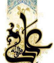 tebliğ  ayetinde hz. ali ( a.s. )