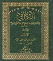 al-kafî