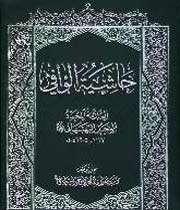 """le livre d'""""al-wafî"""""""