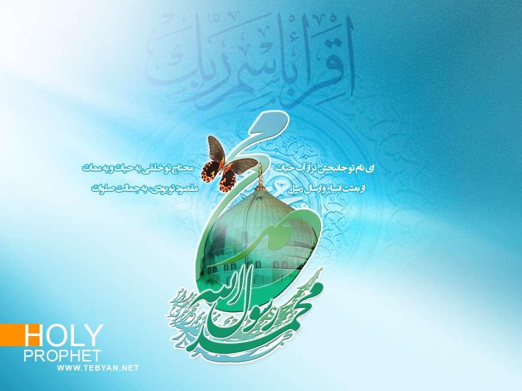 گالری تصاویر عید مبعث