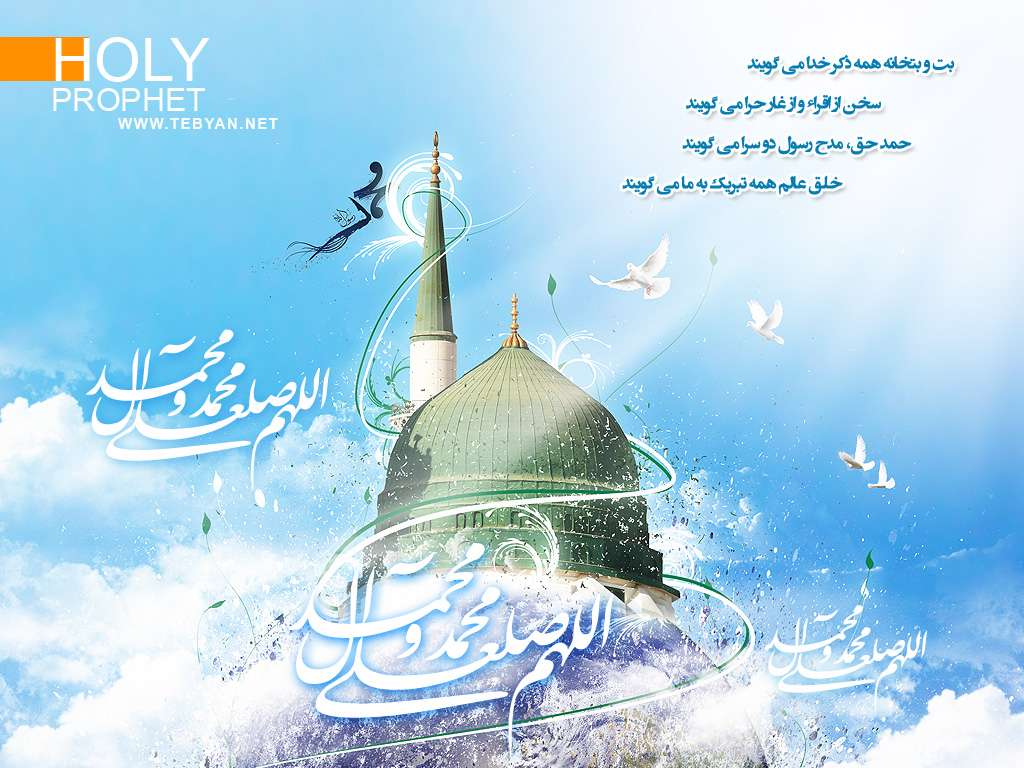 عکس عید مبعث