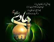 امام ہادي عليہ السلام
