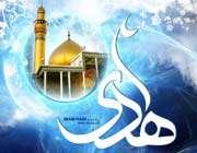 imam hadi(a.s)den öğütler