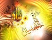imam hüseyin (a.s)ın kişiliğine kısa bir bakış