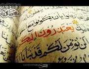 kur'an-ı kerim'de tevhid