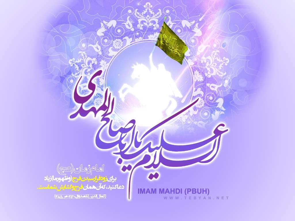 http://img.tebyan.net/big/1391/04/20120630153434578_t-imamzaman02.jpg
