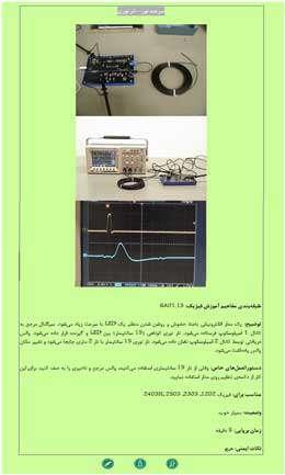 1000آزمایش فیزیک