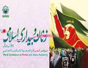 женщина и исламский мир