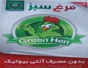 مرغ سبز