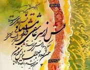فارسی سیکھیں