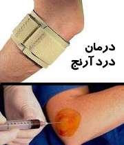 درمان درد خارج آرنج دست