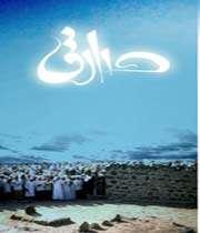 imam al-sãdiq