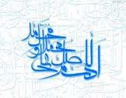 hz. ali (a.s) dilinden hz. muhammed (s.a.a)