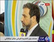 مساعد وزير الخارجية الايراني عباس عراقتشي
