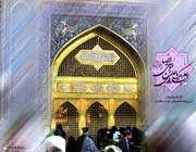 imam riza (a.s)in doğum tarihi