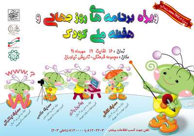 برنامه های روز جهانی کودک http://www.tebyan.net/children_teenagers/games_entertainment/children/2012/9/30/223206.html