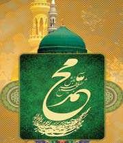 محمد صلي الله عليه و اله و سلم