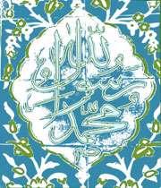 محمدِ مصطفیٰ (ص)