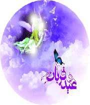 عید بندگی