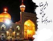 imam riza'nin değerli annesi hakkinda