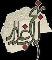 нахдж-ал-балага