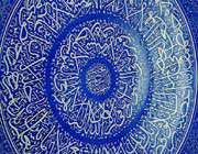 وحدت هنر اسلامی(2)