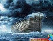 النبی نوح