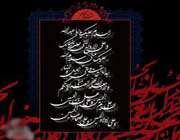 imam hüseyinin (a.s) şahadetinin etkileri