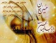 imam hüseyinin (a.s) kıyam tarzının hikmeti (üçüncü bölüm)