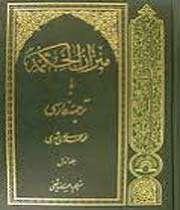 mîzãn al-hikmah
