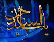 imam al-sajjãd