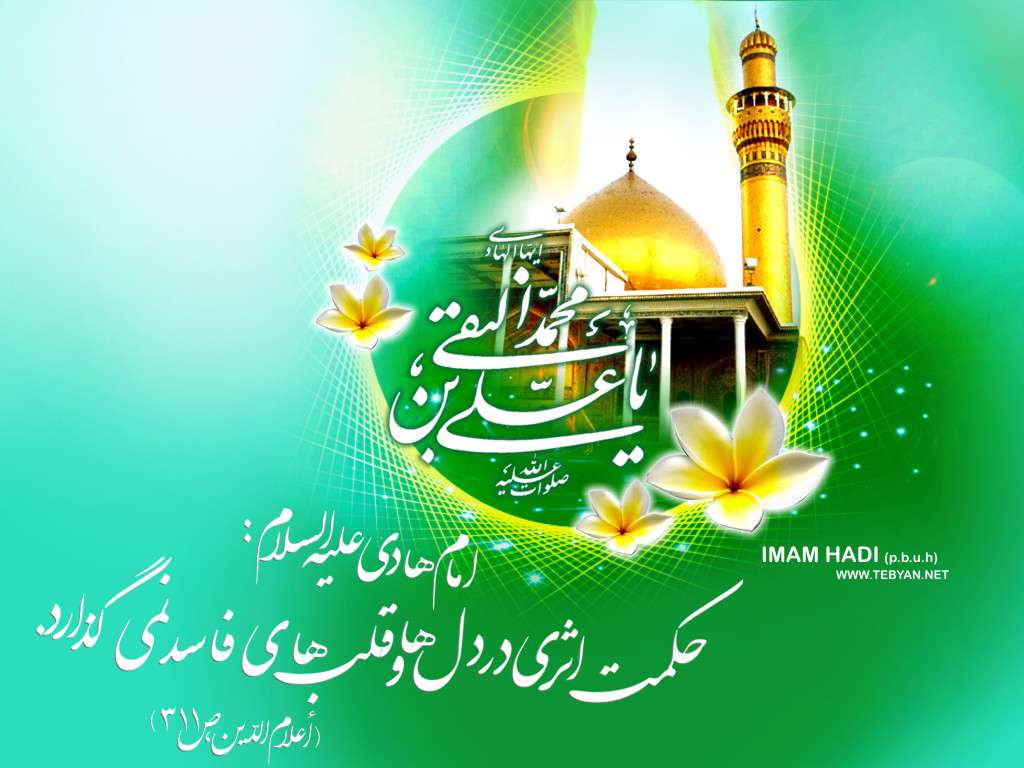 Image result for ‫میلاد امام هادی‬‎
