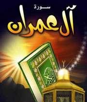 سورہ آل عمران