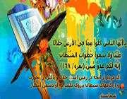 خوراکی ها در قرآن