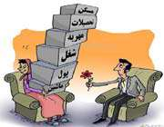 طنز راجع به ازدواج شپش پارتی در جیب جوانان