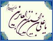 le quatrième imam