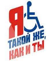 поддержка инвалидов в обществе