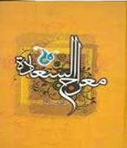 mi'rãj al-sa'ãdah