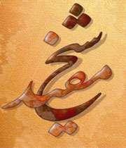 حضرت شیخ مفید