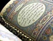 kur'an-ı kerim hidayet ve saadet kitabıdır