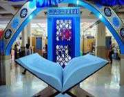 the holy qur'an exhibition