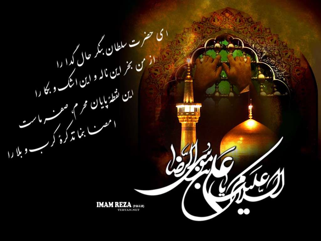Image result for ‫یا امام رضا‬‎