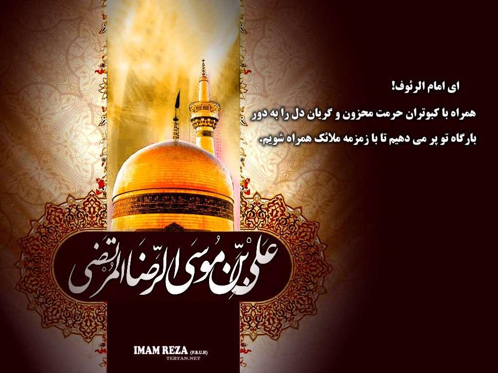 http://img.tebyan.net/big/1391/10/20130109171604609_imam-reza-10.jpg