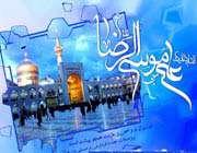 imam rıza(a.s)ve kur'an