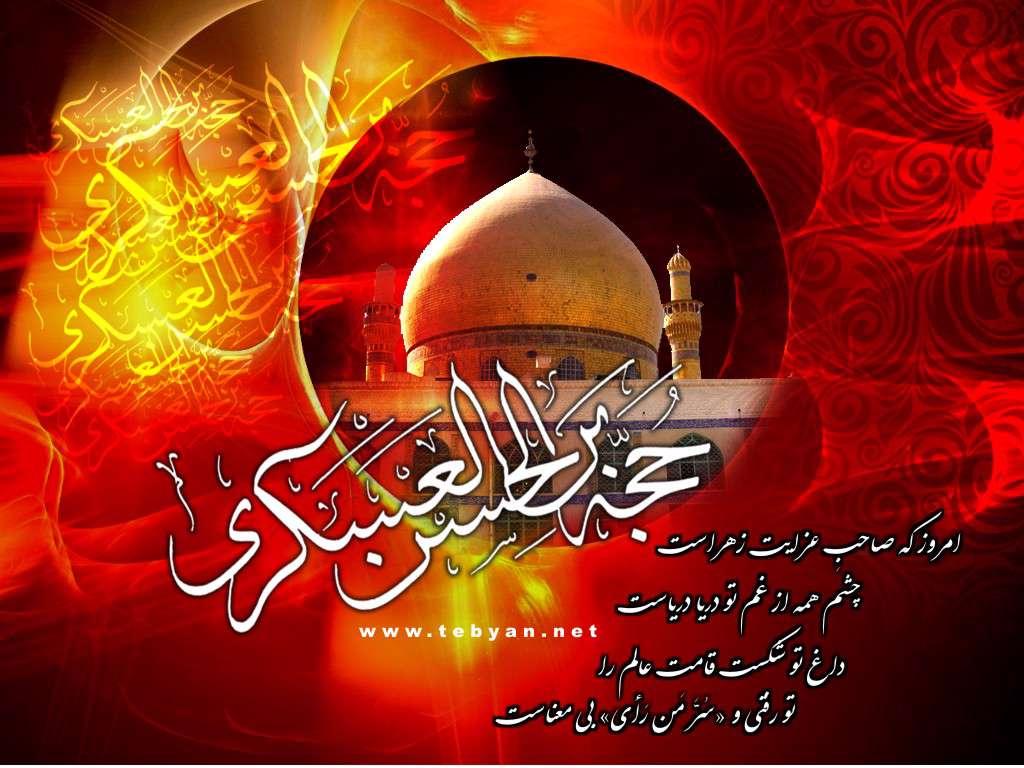 ارات امام عسکری علیه السلام از شیعیان ( منبر دوم ) حجت الاسلام نیازی